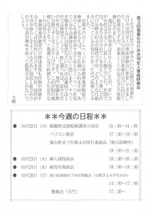 東山民商ニュース508号(2012年10月22日)8面
