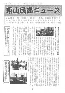 東山民商ニュース509号(2012年10月29日)1面