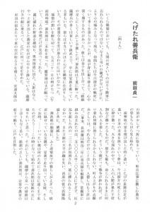 東山民商ニュース509号(2012年10月29日)2面