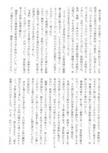 東山民商ニュース509号(2012年10月29日)3面