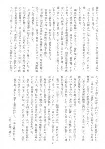 東山民商ニュース509号(2012年10月29日)4面
