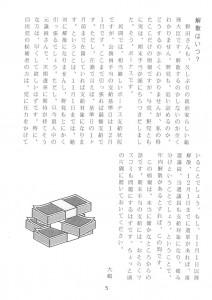 東山民商ニュース509号(2012年10月29日)5面