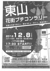 東山民商ニュース509号(2012年10月29日)6面