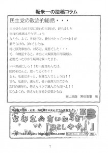 東山民商ニュース509号(2012年10月29日)7面