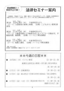 東山民商ニュース509号(2012年10月29日)8面
