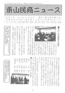 東山民商ニュース510号(2012年11月5日)1面