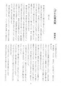 東山民商ニュース510号(2012年11月5日)2面
