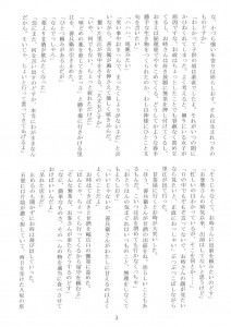 東山民商ニュース510号(2012年11月5日)3面