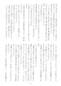東山民商ニュース510号(2012年11月5日)4面