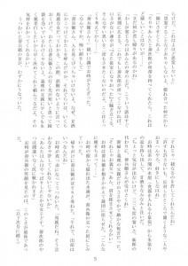 東山民商ニュース510号(2012年11月5日)5面