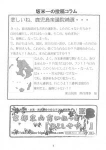 東山民商ニュース510号(2012年11月5日)6面