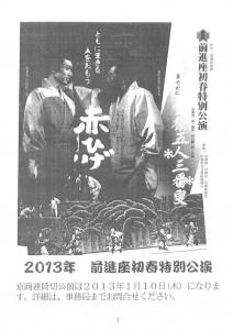 東山民商ニュース510号(2012年11月5日)7面