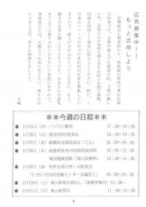 東山民商ニュース510号(2012年11月5日)8面