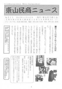 東山民商ニュース511号(2012年11月12日)1面