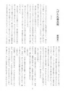 東山民商ニュース511号(2012年11月12日)2面