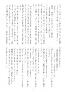 東山民商ニュース511号(2012年11月12日)3面