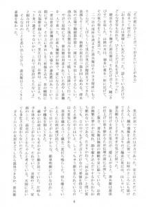 東山民商ニュース511号(2012年11月12日)4面