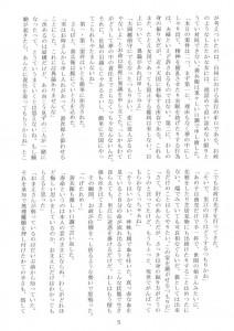 東山民商ニュース511号(2012年11月12日)5面