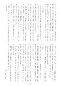 東山民商ニュース511号(2012年11月12日)6面