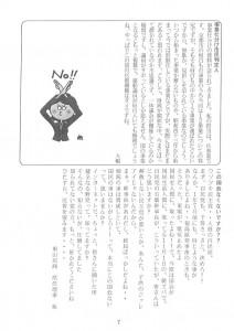 東山民商ニュース511号(2012年11月12日)7面