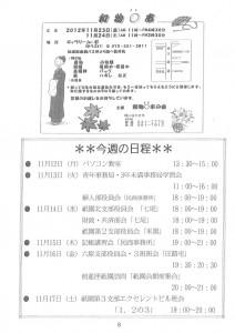 東山民商ニュース511号(2012年11月12日)8面