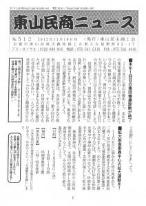 東山民商ニュース512号(2012年11月19日)1面