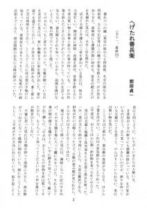 東山民商ニュース512号(2012年11月19日)2面