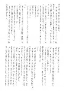 東山民商ニュース512号(2012年11月19日)3面