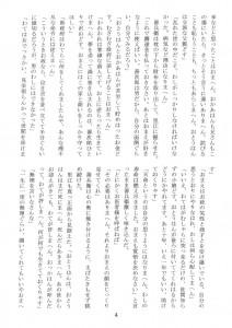 東山民商ニュース512号(2012年11月19日)4面