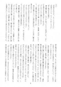 東山民商ニュース512号(2012年11月19日)5面