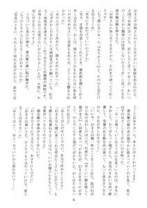 東山民商ニュース512号(2012年11月19日)6面