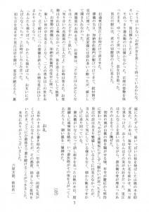 東山民商ニュース512号(2012年11月19日)7面