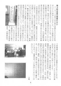 東山民商ニュース512号(2012年11月19日)8面