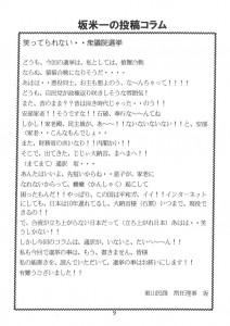 東山民商ニュース512号(2012年11月19日)9面