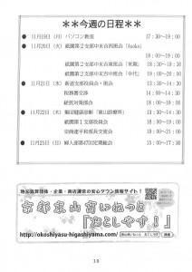 東山民商ニュース512号(2012年11月19日)10面