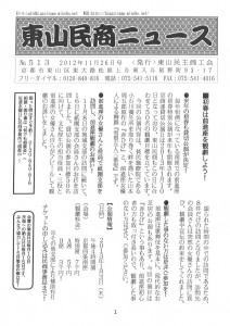 東山民商ニュース513号(2012年11月26日)1面