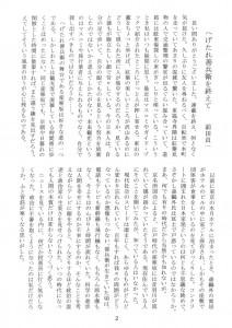 東山民商ニュース513号(2012年11月26日)2面