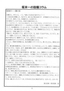東山民商ニュース513号(2012年11月26日)3面