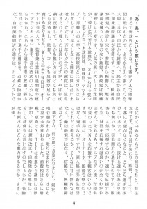 東山民商ニュース513号(2012年11月26日)4面