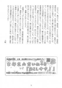 東山民商ニュース513号(2012年11月26日)5面