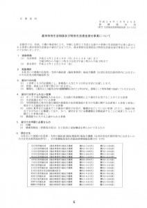 東山民商ニュース513号(2012年11月26日)6面