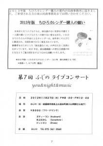 東山民商ニュース513号(2012年11月26日)7面