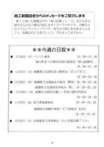 東山民商ニュース513号(2012年11月26日)8面